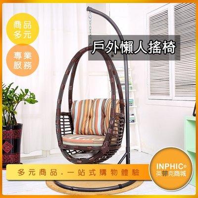 INPHIC-戶外搖椅/鞦韆吊椅/懶人椅/竹籐吊椅-IAGE001104A