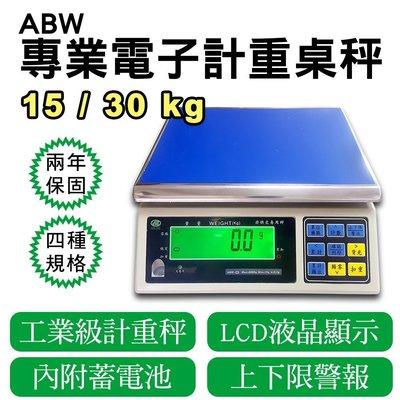 ABW 專業計重電子秤 桌秤 磅秤【15kg/30kg】上限下限警示 內附蓄電池 兩年保固 免運費