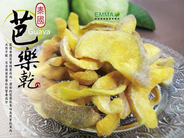 【泰國芭樂乾】《EMMA易買健康堅果零嘴坊》上班族最適合的偷吃系列.附送梅子粉喔