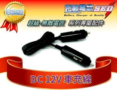 ✚中和電池✚超級電霸 無敵電匠 車用 充電線 車充線 並聯線 MP109 MP309 MP737 MP822 MP722