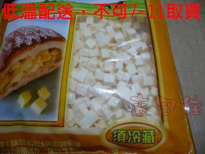 吉田佳~低溫 B13535高融點乳酪起士丁,高熔點乳酪起士丁 1KG 包 ,另售奶油乳酪,乳酪絲,披薩絲,乳酪片起酥片
