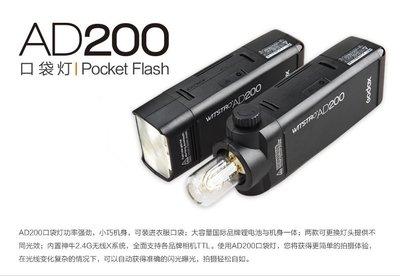~阿翔小舖~ 免運費 公司貨 神牛Godox AD200 口袋燈 外拍燈 閃燈 內建X1無線 鋰電池 TTL 高速同步