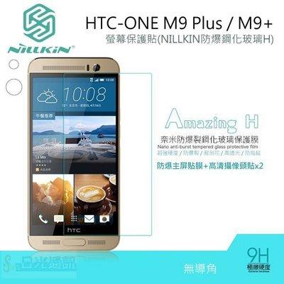 s日光通訊@NILLKIN原廠 HTC One M9 Plus / M9+ 防爆鋼化玻璃保護貼 H (無導角) 9H硬度