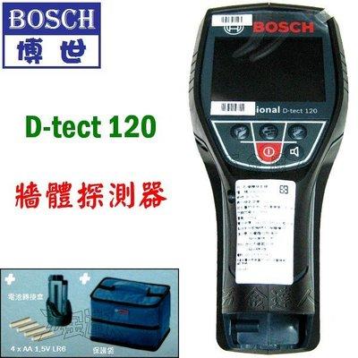 【五金達人】BOSCH 博世 D-tect 120 牆體探測儀/鋼筋探測器/金屬探測器