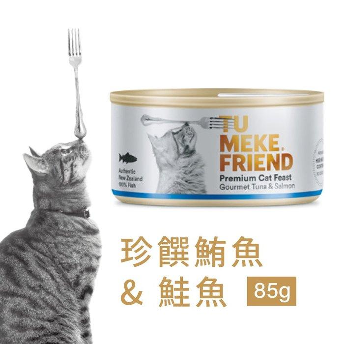 【Tu Meke Friend圖米其】頂級純淨主食貓罐-珍饌鮪魚 & 鮭魚 85g