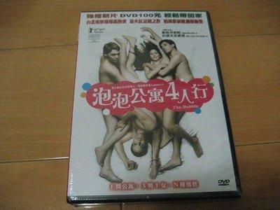 全新影片《泡泡公寓4人行》DVD台北電影節口碑最佳 伊藤福克斯同志新經典