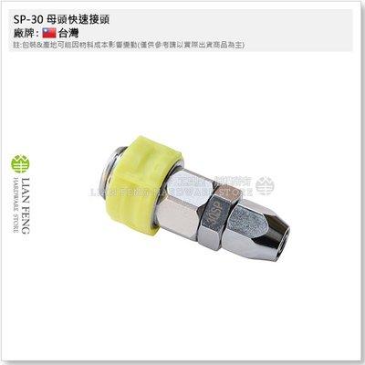 【工具屋】*含稅* SP-30 母頭快速接頭 單手 護套 軟管 氣動工具 風管用 6.5*10 空壓 C式 30SP