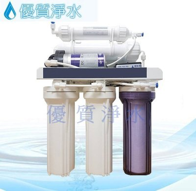 【優質淨水】維康牌五道吊片式日本碳RO純水機,台灣製造【高級濾瓶&高品質馬達】(北市可自取)
