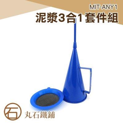《丸石鐵鋪》 MIT-ANY1 泥漿3合1套件組 泥漿比重含沙量黏度測試組