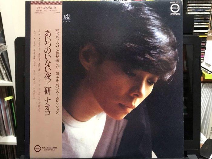研 ナオコ /あいつのいない夜 日本 黑膠唱片