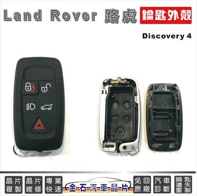 LAND ROVER 路虎 DISCOVERY 4 汽車鑰匙 外殼 鑰匙換殼 按鍵破掉