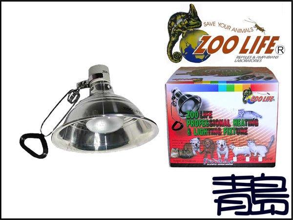 PU。。。青島水族。。。2-25台灣ZOO LIFE---保溫燈罩L+含UVA聚熱燈泡(取暖燈)100W(On/Off)