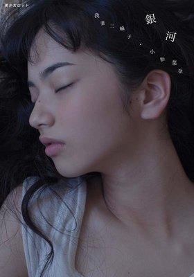 代訂 我妻三輪子 小松菜奈 寫真集 銀河 美少女ロット 9784309908939 全新品