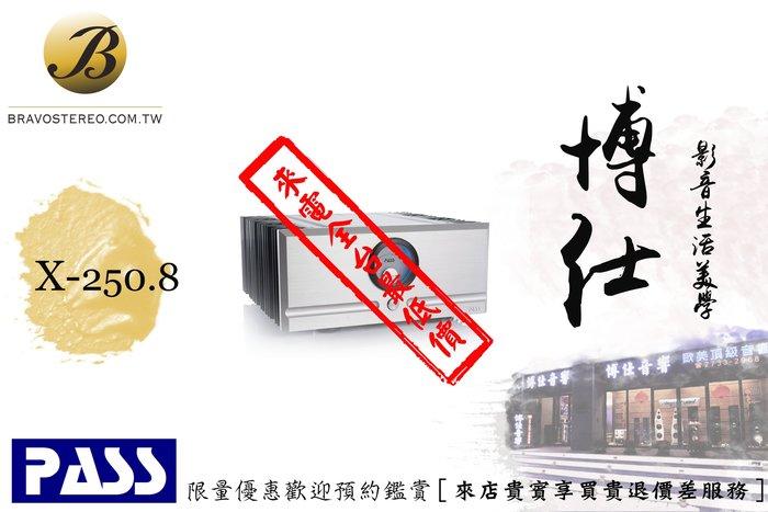 博仕音響PASS X250.8後級擴大機最新機種,PASS LAB專賣!隆重登場!