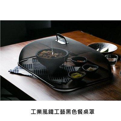 工業風鐵工藝黑色餐桌罩 家用餐桌食物罩菜罩(圓形款)_☆優購好SoGood☆