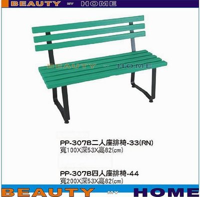 【Beauty My Home】19-CB-331-22二人座排椅【高雄】