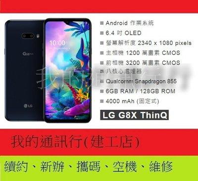 《我的通訊行》LG G8X ThinQ   全新未拆封*續約攜碼新辦手機更優惠*提供無卡分期服務