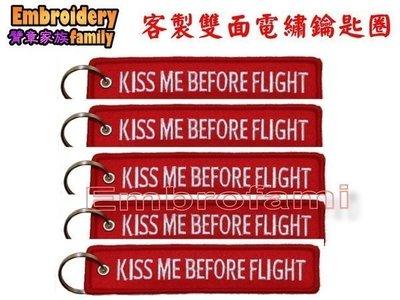 空姐專用 KISS ME BEFORE FLIGHT 鑰匙圈