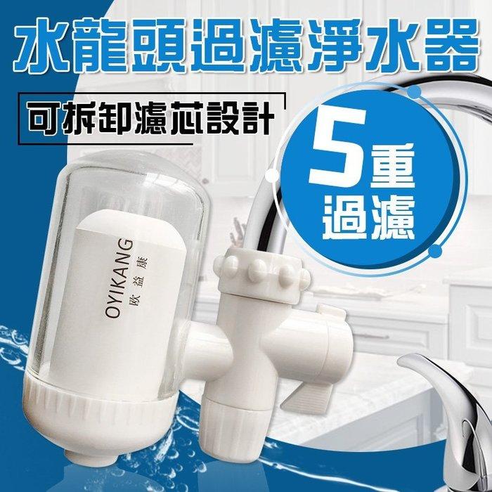 【現貨-免運費!台灣寄出實拍+用給你看】水龍頭過濾器 附3種萬用接頭 濾水器 淨水器 水龍頭 過濾器 濾水【WH081】