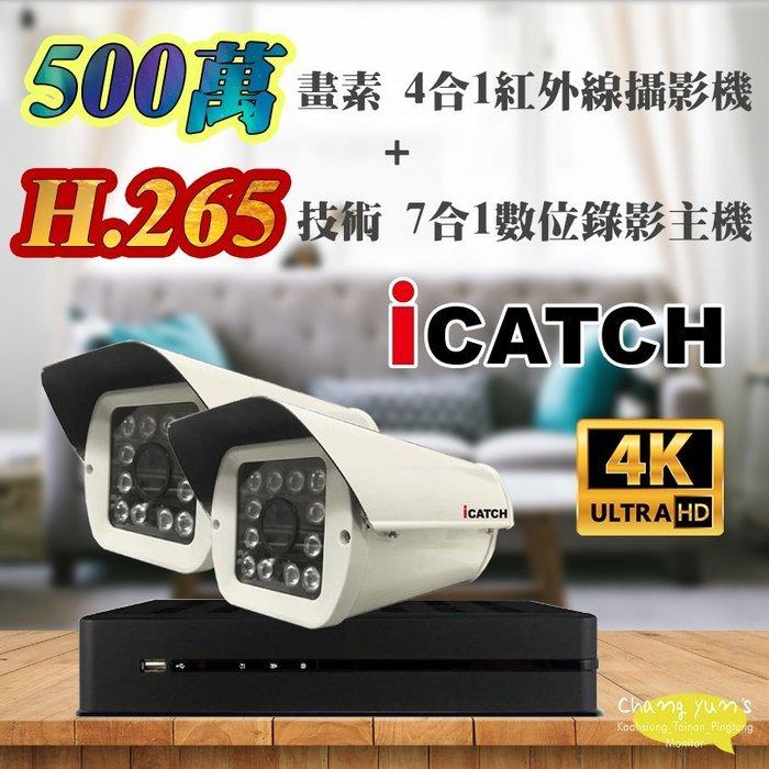 可取 ICATCH KMH-0425EU-K H.265 4路主機 + 5MP 500萬畫素 戶外型 紅外線攝影機*2