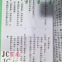 【JC書局】光田國小  成語故事 閱讀評量 六年級 6年級