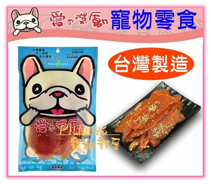 ~Plumes寵物部屋~LOVE愛的獎勵~寵物零食~犬用雞肉零食 肉乾 狗零食 狗點心~可