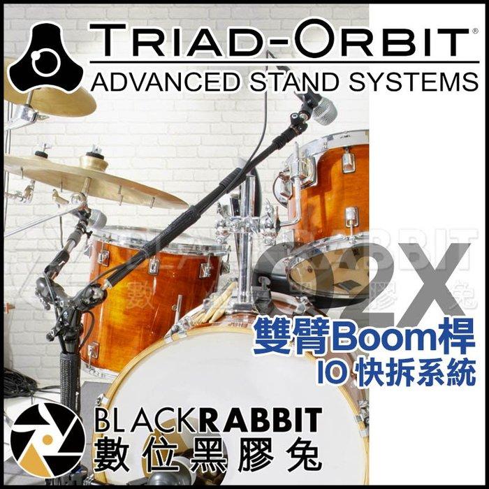 數位黑膠兔【 TRIAD-ORBIT O2X 雙臂 Boom桿 - IO 快拆系統 】 TM T1 T2 T3 麥克風架
