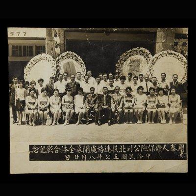 YUCD民國五十七年國泰人壽-北投聯絡處開幕-原版很大張-老照片(文獻紙雜老台灣可參考)180615-18