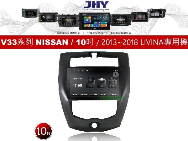 通豪汽車音響 JHY V33系列 NISSAN / 10吋 / 2013~2018 LIVINA 專用安卓機