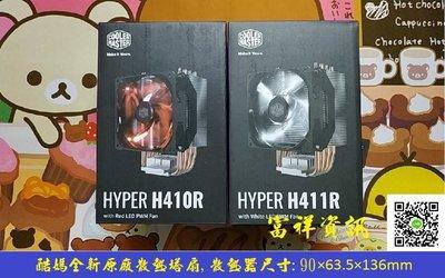 【富祥資訊】酷媽 HYPER H410R H411R CPU散熱器,塔扇,,4 隻直觸式熱導管(可代工安裝)蝦坡同步