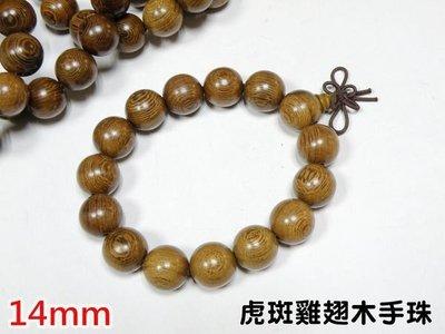 【威利購】頂級虎斑雞翅木手珠 - 14mm / 15顆