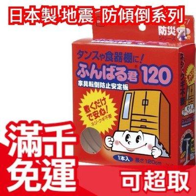 💓現貨💓【家具防傾倒 安定版 120cm】日本製 亞馬遜熱銷 租屋族 廚櫃固定不用釘子地震防震防災救命安全求生❤JP