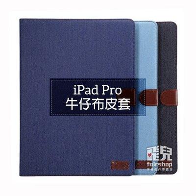 【飛兒】經典時尚 iPad Pro 9.7 吋 牛仔布皮套 支架皮套 平板套 平板保護殼 保護套 含卡袋 側翻