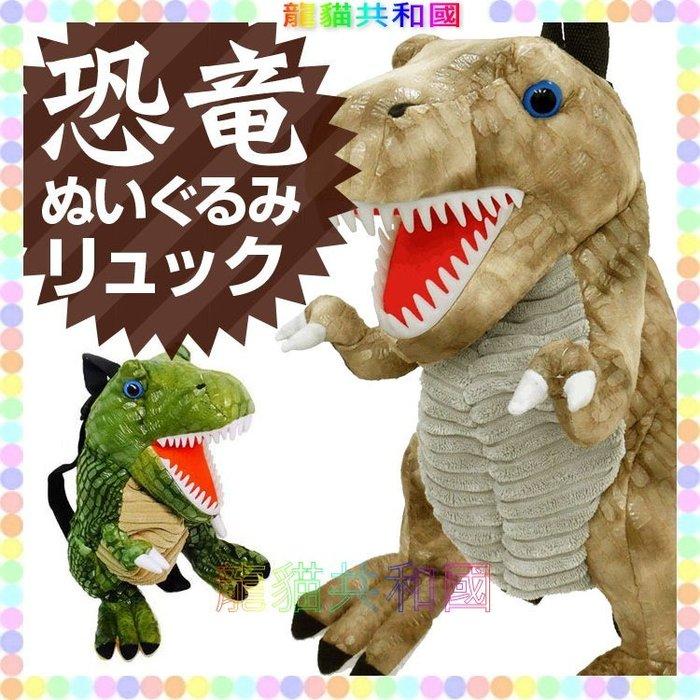 ※龍貓共和國※日本正版《 侏羅紀公園 恐龍 暴龍 造型兒童後背包 幼童背包 雙肩包 書包 包包》生日 情人節 聖誕節禮物