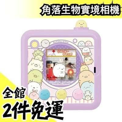 日本 AGATSUMA 角落生物 數位拍照電子手錶 角落小夥伴 五倍券 生日禮物 交換禮物【水貨碼頭】
