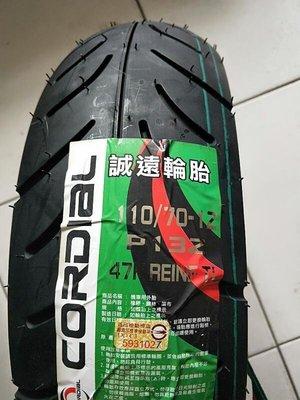 便宜輪胎王  2條高雄市中心免運費,誠遠全新110/70/12機車輪胎