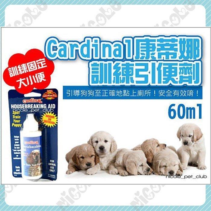 *Nicole寵物*美國〈康蒂娜引便劑 60ml〉【降價促銷】Cardinal,有效訓練固定大小便,上廁所,尿尿,便盆