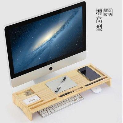 螢幕架實木筆記本電腦顯示器增高支架鍵盤收納盒底座      SQ12111TW