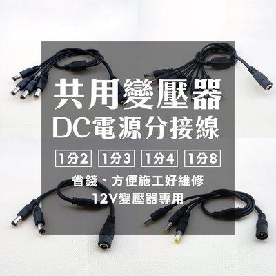 全方位科技-DC12V 監視器 LED...
