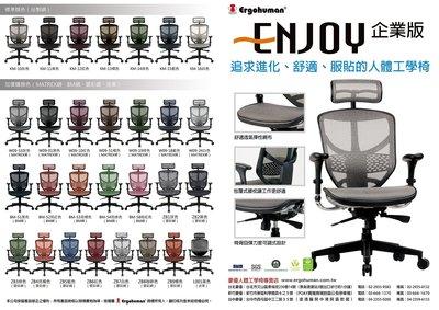 萬元以下台灣銷售冠軍全網椅 ENJOY-121企業版 6300元含運送組裝