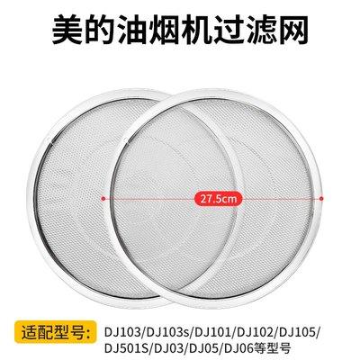 【berry_lin107爆款熱賣】適用油煙機配件過濾網CXW-180-AJ9012-G DJ102/DJ205煙機網罩