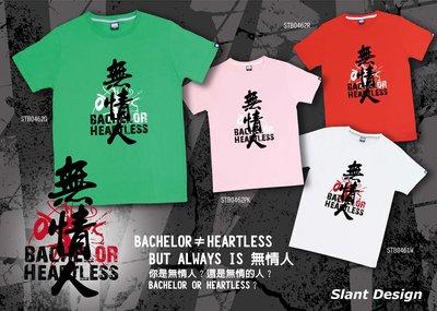 SLANT 無情人 BACHELOR OR HEARTLESS 失戀 T-SHIRT  純棉潮T 限量T恤 客製化T恤