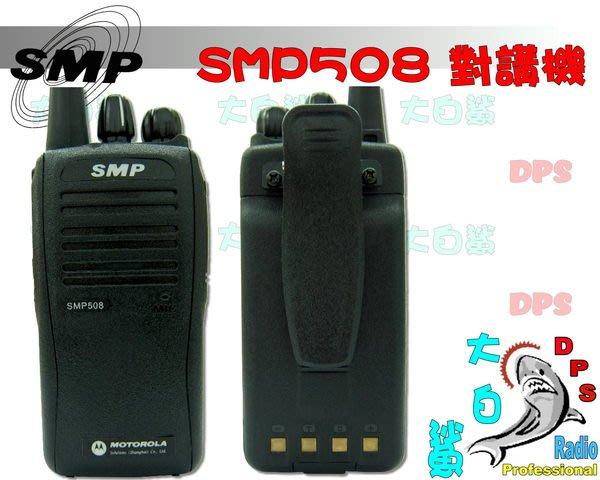 ~大白鯊無線~MOTOROLA SMP SMP508 業務型 專業對講機