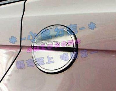 (小鳥的店)福特 2018-2020 ESCORT 油廂蓋 油蓋  油箱蓋 飾板 ABS電鍍