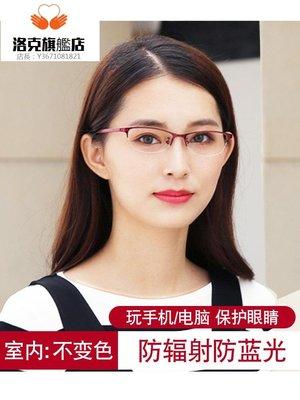預售款-LKQJD-變色防抗紫外線眼鏡女平手機可配有護眼睛*優先推薦