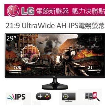 LG 29型 21:9 AH-IPS 電競螢幕(29UM58-P)