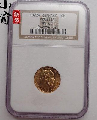 【大藏家】1872年普魯士10馬克評級金幣398克含金量90%NGC 65分10136號