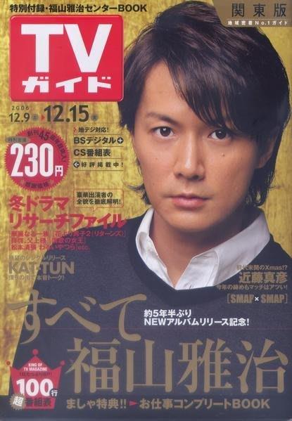 TV Guide 12/9航空號-福山雅治 大特集,KAT-TUN 在我們城市裡,smap,嵐,近藤真彥