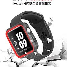 【呱呱店舖】iwatch4 保護殼 軟殼 全包矽膠軟殼 防摔 防撞 保護殼 保護套 40/44mm