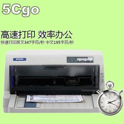 5Cgo【權宇】EPSON LQ-735KII 1+6複印 最高速 24根撞針式印表機 票據 出貨單 貨運單 請款單含稅
